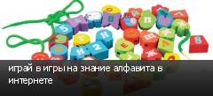 играй в игры на знание алфавита в интернете