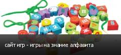 сайт игр - игры на знание алфавита