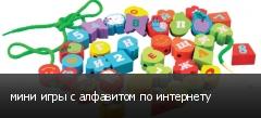 мини игры с алфавитом по интернету