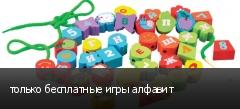 только бесплатные игры алфавит