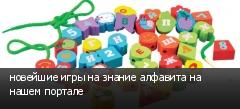 новейшие игры на знание алфавита на нашем портале
