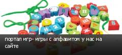 портал игр- игры с алфавитом у нас на сайте