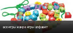 все игры жанра игры алфавит