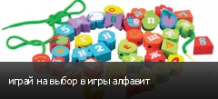 играй на выбор в игры алфавит
