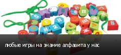 любые игры на знание алфавита у нас