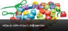 игры в сети игры с алфавитом