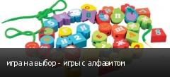 игра на выбор - игры с алфавитом