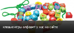 клевые игры алфавит у нас на сайте