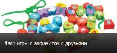 flash игры с алфавитом с друзьями
