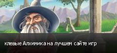 клевые Алхимика на лучшем сайте игр