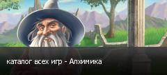 каталог всех игр - Алхимика