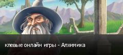 клевые онлайн игры - Алхимика