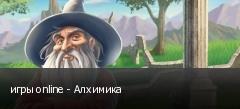 игры online - Алхимика