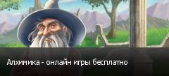 Алхимика - онлайн игры бесплатно
