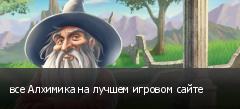все Алхимика на лучшем игровом сайте