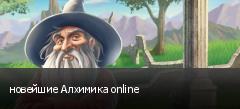 новейшие Алхимика online