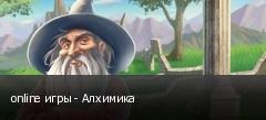 online игры - Алхимика