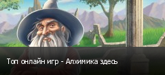 Топ онлайн игр - Алхимика здесь