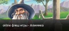 online флеш игры - Алхимика