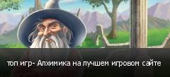 топ игр- Алхимика на лучшем игровом сайте