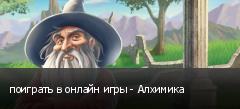 поиграть в онлайн игры - Алхимика