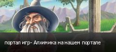 портал игр- Алхимика на нашем портале