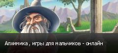 Алхимика , игры для мальчиков - онлайн