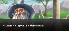 игры в интернете - Алхимика