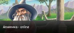 Алхимика - online