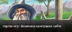 портал игр- Алхимика на игровом сайте