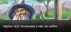 портал игр- Алхимика у нас на сайте