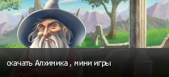 скачать Алхимика , мини игры