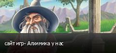 сайт игр- Алхимика у нас