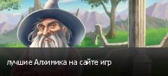 лучшие Алхимика на сайте игр