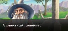 Алхимика - сайт онлайн игр