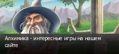 Алхимика - интересные игры на нашем сайте