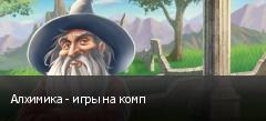 Алхимика - игры на комп