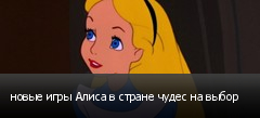 новые игры Алиса в стране чудес на выбор