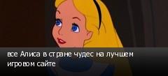все Алиса в стране чудес на лучшем игровом сайте