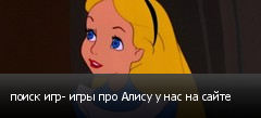 поиск игр- игры про Алису у нас на сайте