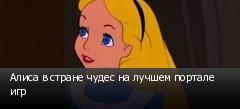 Алиса в стране чудес на лучшем портале игр