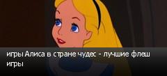 игры Алиса в стране чудес - лучшие флеш игры