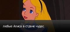 любые Алиса в стране чудес