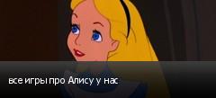 все игры про Алису у нас