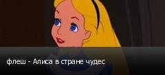 флеш - Алиса в стране чудес