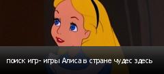 поиск игр- игры Алиса в стране чудес здесь