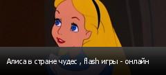Алиса в стране чудес , flash игры - онлайн