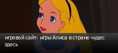 игровой сайт- игры Алиса в стране чудес здесь