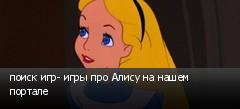 поиск игр- игры про Алису на нашем портале