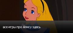 все игры про Алису здесь
